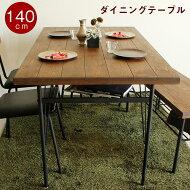 ダイニングテーブル単体140cm幅送料無料テーブル木製テーブルキッチンテーブルリビングテーブル木製スチール製ケルトアンティーク北欧風家具インテリアオススメテーブル木製テーブルハイテーブル