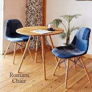 ロマニデニムチェアー【送料無料】デニムチェアーチェアカフェチェアーカフェパッチワークかわいいイームズ風一つだけ