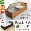 日本製 畳ベッド セミダブル 跳ね上げ 収納付き 大量収納跳ね上げ式 ベッド 宮付きタイプ セミダブルベッド 収納付き たたみベッド タタミベッド 収納ベッド 大容量収納アウトレット 送料無料楽ギフ_のしRCP