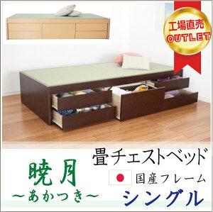 【搬入開梱込み らくらくお届け対応】引出付き畳ベッド 収納付きシングルベッド 日本製 畳...