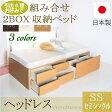 お急ぎの方 ベッド セミシングル 日本製 セミシングルベッド収納付き 収納ベッド スライドレール付きコンセント 大容量フレームのみ 幅83cmヘッドレス 14シリーズ 4種類から選べる引出