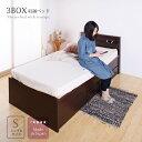 チェストベッド 大型収納ベッド シングルベッド 収納ベッド シングル ベッドフレーム 国産ベッド 大容量収納 日本製 薄型カウンター コンセント スライドレール #16 新型3BOX アウトレット 送料無料