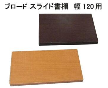 スライド書棚 ブロード 幅120用 追加棚板 国産 日本製全サイズ1枚1.200円 送料無料