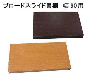 スライド書棚 ブロード 幅90用 追加棚板 国産 日本製全サイズ1枚1.200円 送料無料