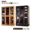 アウトレット 送料無料 国産 日本製ホコリの入りにくいガラス扉付き スライド書棚幅120 ロータイプ ブロード書棚 CD DVD ビデオ収納に楽ギフ_のし RCP