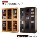 配達日指定可能 本棚 完成品 大容量 書棚 ロータイプ ブロ...