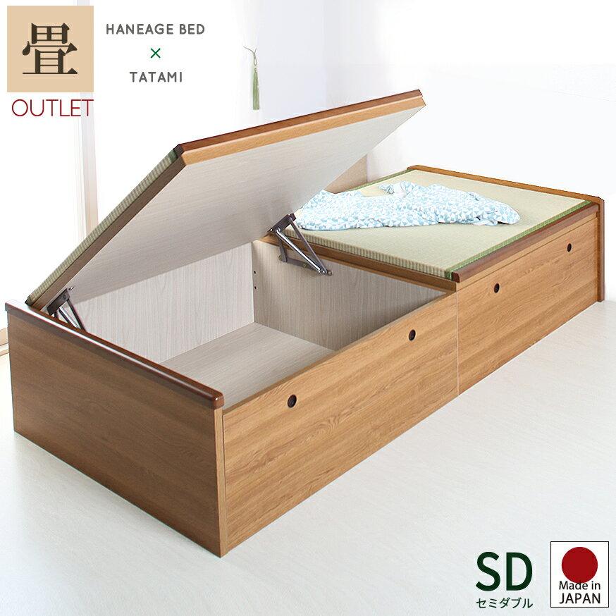 跳ね上げ式畳ベッド セミダブル ベッドフレーム 跳ね上げ 畳ベッド 収納ベッド 日本製 セミダブルベッド 跳ね上げ式 ベッド 収納 ヘッドレス 大量収納 大容量 アウトレット 富士