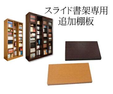 スライド書棚 書架用 追加棚板 国産 日本製ダボ付き送料無料楽ギフ_のし RCP