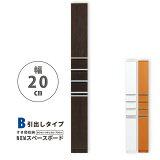 【送料無料】NEWスペースボード隙間収納引出タイプ幅15cm3色対応隙間収納家具すきま収納すきま家具日本製国産完成品収納家具【P0208】02P12feb10