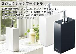 バス・お風呂用品福袋3点セット【送料無料】