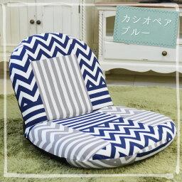 日本製座椅子リクライニングコンパクト[14段可愛い北欧デザイン柄折りたたみお洒落こたつ]
