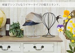 【収納家具、棚のかぐらし】帽子スタンドウィッグスタンドアイアン