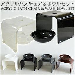 【収納家具、棚のかぐらし】単色バスチェア&ボウル[風呂いす椅子イス]