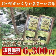【24年産新米】【送料無料】蛇紋岩米(じゃもんがんまい)10kg【コシヒカリ】【こしひかり】