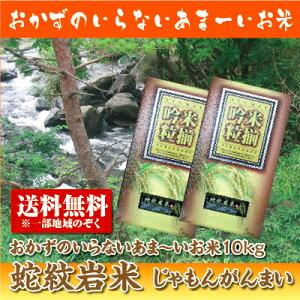 【27年産】【送料無料】蛇紋岩米(じゃもんがんまい)10kg【コシヒカリ】【こし…