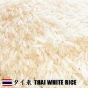 タイ産タイ米1kg【インディカ米】【長粒種】