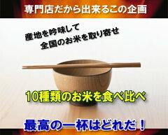 今年の旨い米はどれだ!【送料無料】10種類食べ比べセット(450g×10種)【専門店だから出来る...