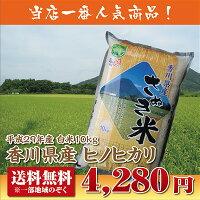 【送料無料】香川県産ヒノヒカリ白米10kg【ひのひかり】【あす楽対応】