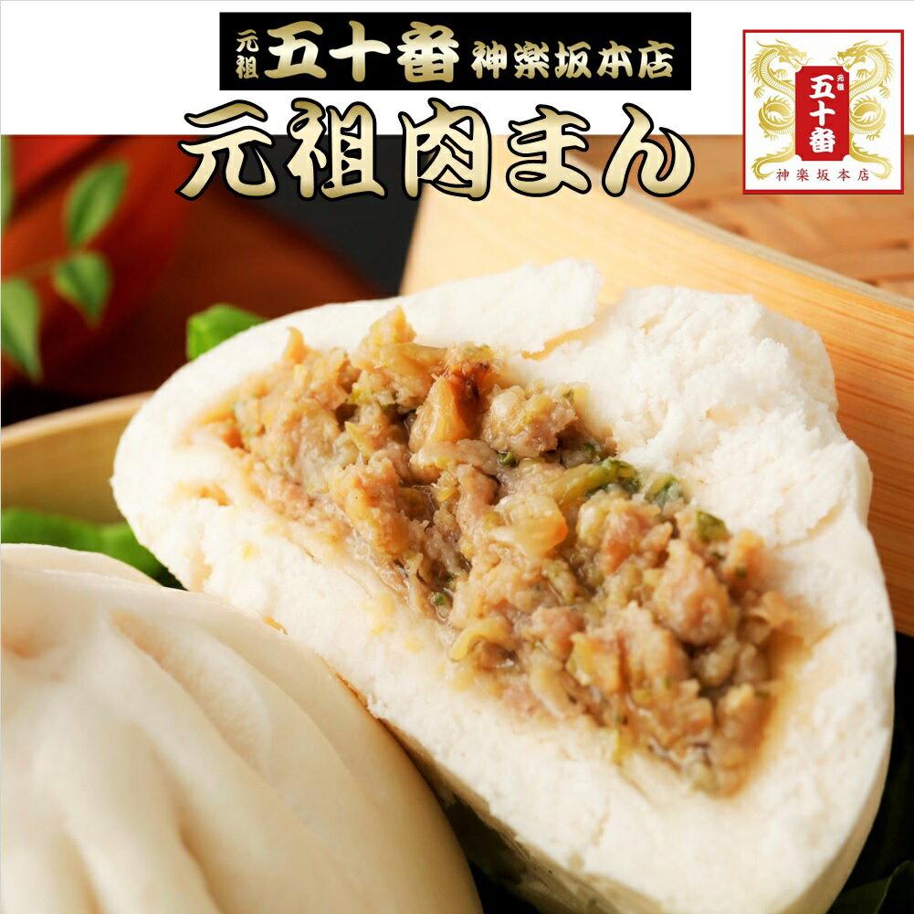 D&D 五十番 神楽坂本店『元祖肉まん6個』