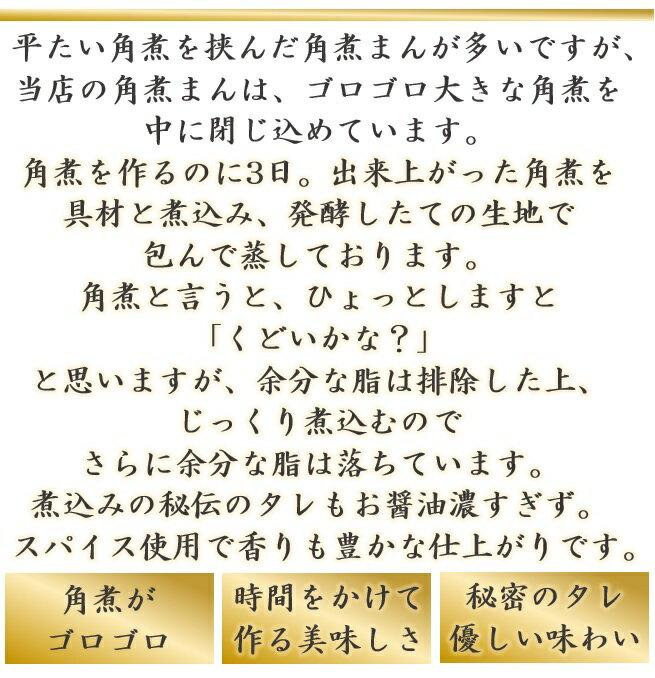 元祖五十番神楽坂本店『角煮まん』