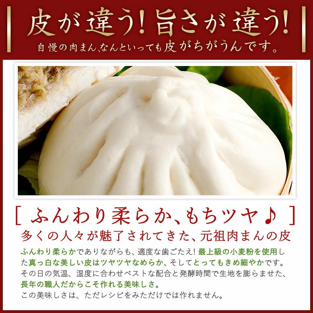 D&D五十番神楽坂本店『元祖肉まん6個』