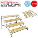 折りたたみ式 アルミステップ 3段 高さ80cmステージ用 H800mm用 階段 踏み...