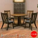 ダイニングセット 5点セット チェア 丸型テーブル 円形テーブル リビングテーブル 食卓 ダイニングチェア テーブル 椅子 いす イス ダークブラウン HM-0006