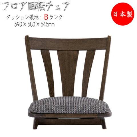 リビングチェア フロアチェア 座椅子 チェアー 肘無 回転機能付 張地Bランク 食卓椅子 いす イス チェア ダイニング ダークブラウン HM-0046