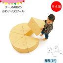 1ピース オブジェ 置物 KS-0014K チーズ型 スツール 椅子 おもちゃ 遊具 玩具 子ども キッズ ファニチャー ウレタンフォーム 軽量 安全 大型 食べ物モチーフ