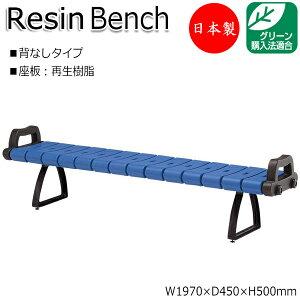 屋外用ベンチ 樹脂 樹脂ベンチ 長椅子 幅197cm ML-0036