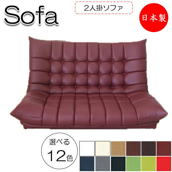 フロアソファ 日本製 ソファ 2Pチェアー 2人掛け ローソファ 椅子 リビングチェア ハイバックタイプ 天然木 合板 Sバネ ウレタンレザー張 MR-0270