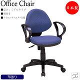 あす楽対応 オフィスチェア 日本製 事務イス パソコンチェア 書斎椅子 デスクチェア ワークチェア 肘付 ナイロンキャスター仕様 布張り MT-0153