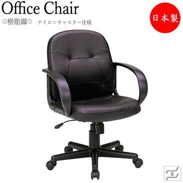 あす楽対応 オフィスチェア 社長椅子 麻雀椅子 ミドルバック 肘付 樹脂脚 ナイロンキャスター 本革 ブラック ロッキング機構 ガス昇降式 MT-0163P
