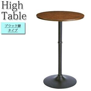ハイテーブル カウンターテーブル 丸テーブル ラウンド型 円形 木製天板 スチール脚 ブラック塗装 MY-0388 リビング ダイニング 寝室 カフェ バー 北欧 シンプル ナチュラル モダン レトロ ミ