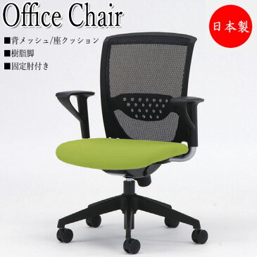 オフィスチェア パソコンチェア デスクチェア 椅子 いす イス スタンダードタイプ 固定肘付 樹脂脚 上下調節可能 シンクロロッキング機構 NO-0065
