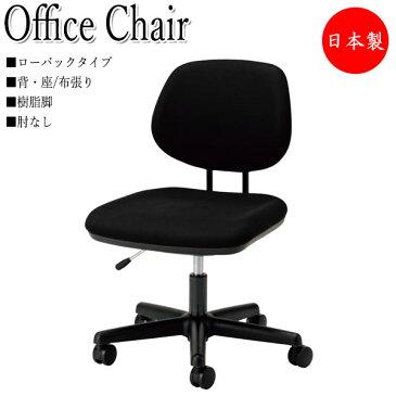 事務椅子 オフィスチェア パソコンチェア ローバックタイプ 肘無 布張り 樹脂脚 上下調節可能 ロッキング機構 NO-0331P