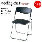 5脚セット 折り畳みチェア パイプ椅子 NO-0797 オフィスチェア 会議用チェア ミーティングチェア メッシュ張り スチールパイプ フラット収納 スライドリンク機構