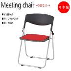 5脚セット 折り畳みチェア パイプ椅子 NO-0798 オフィスチェア 会議用チェア ミーティングチェア 布張り スチールパイプ フラット収納 スライドリンク機構