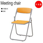 折り畳みチェア パイプ椅子 NO-0800-1 オフィスチェア 会議用チェア ミーティングチェア 布張り スチールパイプ フラット収納 スライドリンク機構