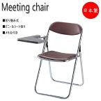 折り畳みチェア パイプ椅子 NO-0835-1 オフィスチェア 会議用チェア ミーティングチェア シート張り メモ台付 スライドリンク機構