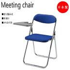 折り畳みチェア パイプ椅子 NO-0838-1 オフィスチェア 会議用チェア ミーティングチェア 布張り メモ台付 スライドリンク機構