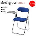 3脚セット 折り畳みチェア パイプ椅子 NO-0838 オフィスチェア 会議用チェア ミーティングチェア 布張り メモ台付 スライドリンク機構