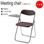 3脚セット 折り畳みチェア パイプ椅子 NO-0839 オフィスチェア 会議用チェア ミーティングチェア レザー張り メモ台付 スライドリンク機構