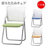 折りたたみ椅子 パイプ椅子 会議チェア 折畳イス スチールパイプ 粉体塗装 布張り SA-0349-1