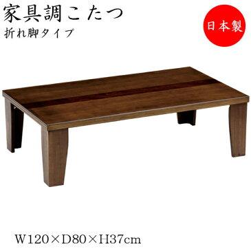こたつ 家具調 ローテーブル 座卓 和机 ちゃぶ台 テーブル 120×80サイズ 折りたたみ脚 折畳座卓 収納 ヒーター 暖房器具 角天板 讃岐家具 SN-0037