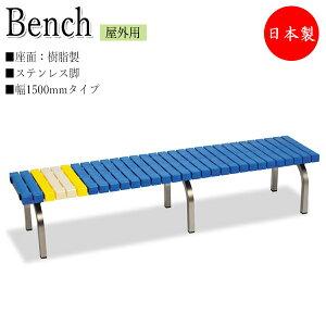ベンチ 幅1500タイプ TR-0006 背なし 屋外用 ガーデンチェア 長椅子 ガーデン用品 施設備品 樹脂製 ステンレス脚