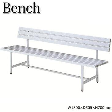 アルミベンチ UT-0006 背もたれ付 長椅子 ガーデンベンチ 屋外用ベンチ アウトドアベンチ アルミ アルマイト仕上 幅1800 奥行505 高さ700mm