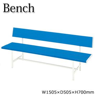 カラーベンチ UT-0011 背もたれ付 長椅子 ガーデンベンチ 屋外用ベンチ アウトドアベンチ プラスチック ブルー 幅1505 奥行505 高さ700mm
