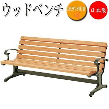 ウッドベンチ UT-1061 背もたれ付 肘付 長椅子 ガーデンベンチ 屋外用ベンチ アウトドアベンチ 天然木 鉄鋳物脚 幅1900 奥行650 高さ753mm