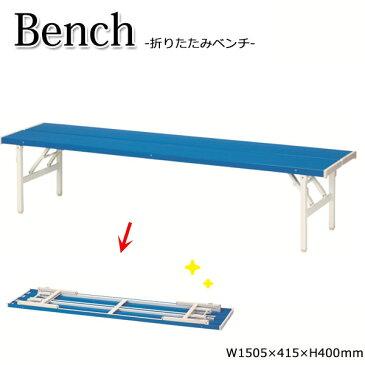 カラーベンチ UT-1224 背もたれなし 長椅子 ガーデンベンチ 屋外用ベンチ アウトドアベンチ プラスチック ブルー 折畳式 バネ脚 幅1506 奥行415 高さ400mm